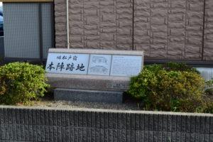 松戸宿本陣跡地