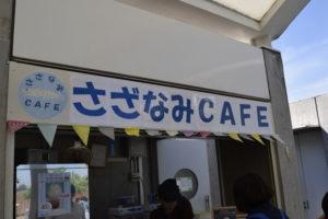 さざなみCAFE