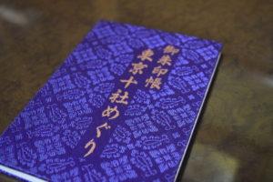 東京十社御朱印帳