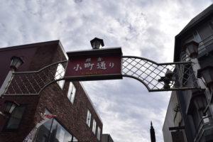 小町通り入口