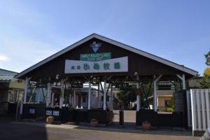 成田ゆめ牧場エントランス