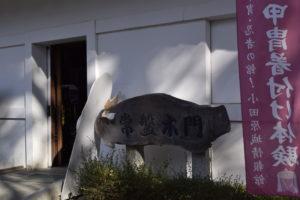SAMURAI館入口