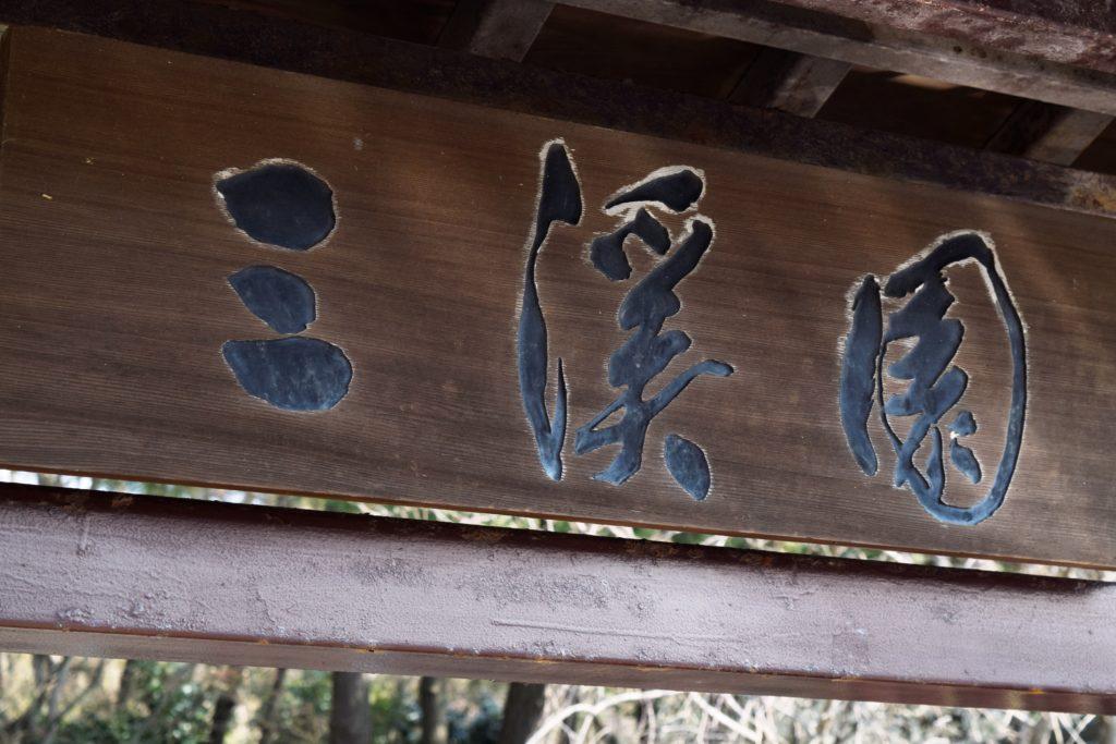 三渓園入口