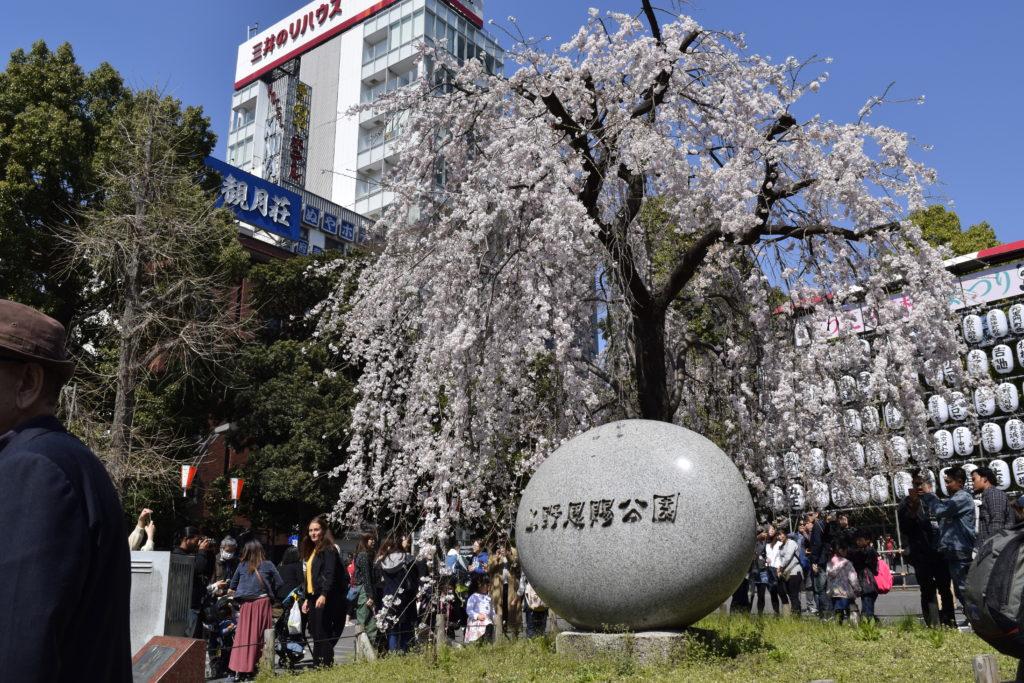 上野恩賜公園入口