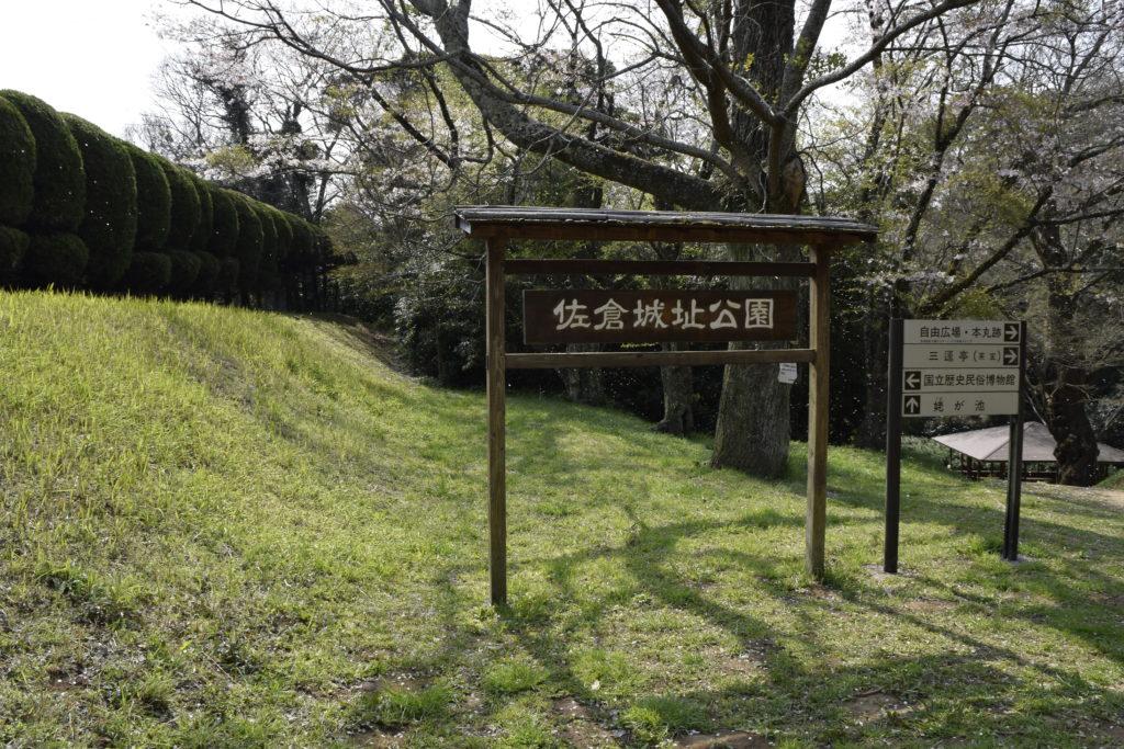 佐倉城址公園入口