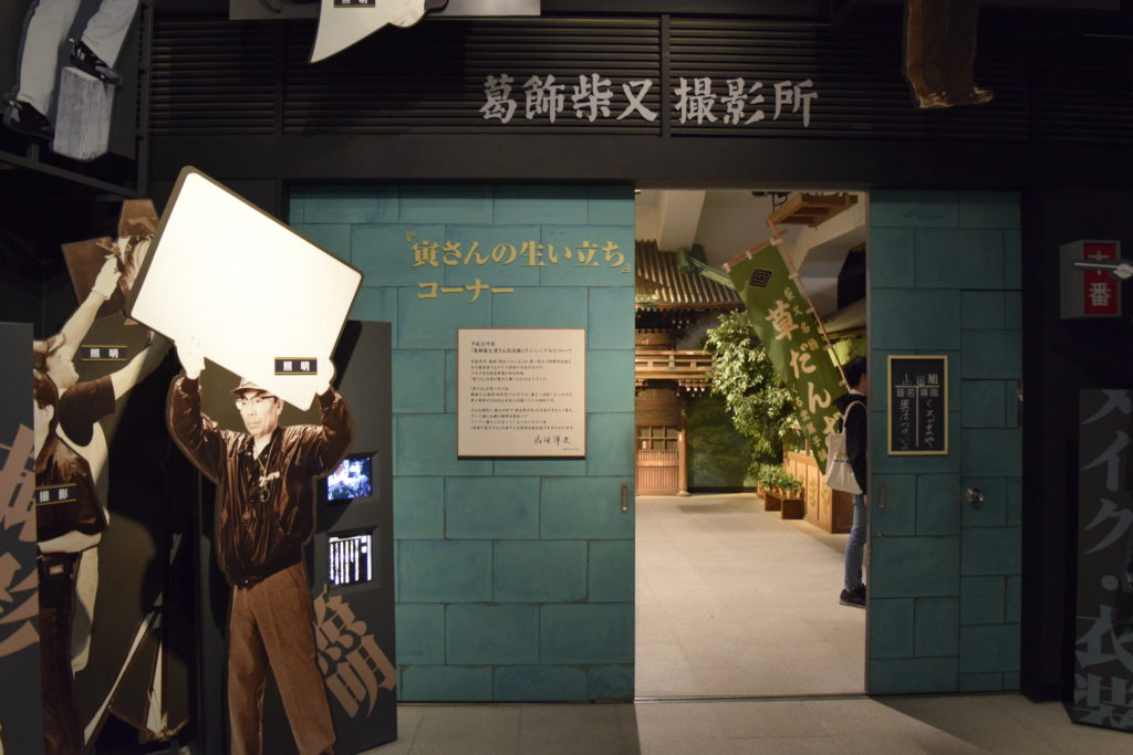 寅さん記念館内部