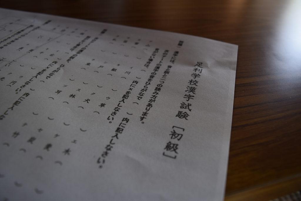 足利学校漢字テスト