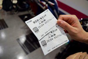 入場チケットの切符