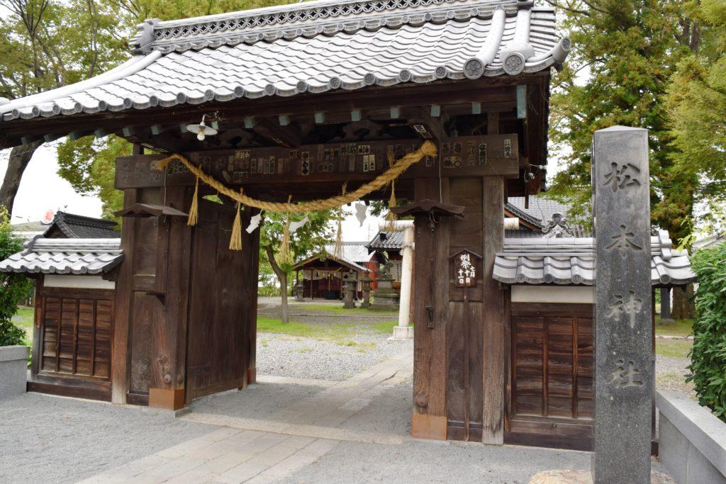 松本神社入口
