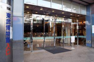 東武博物館入口