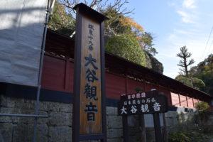 大谷寺入口