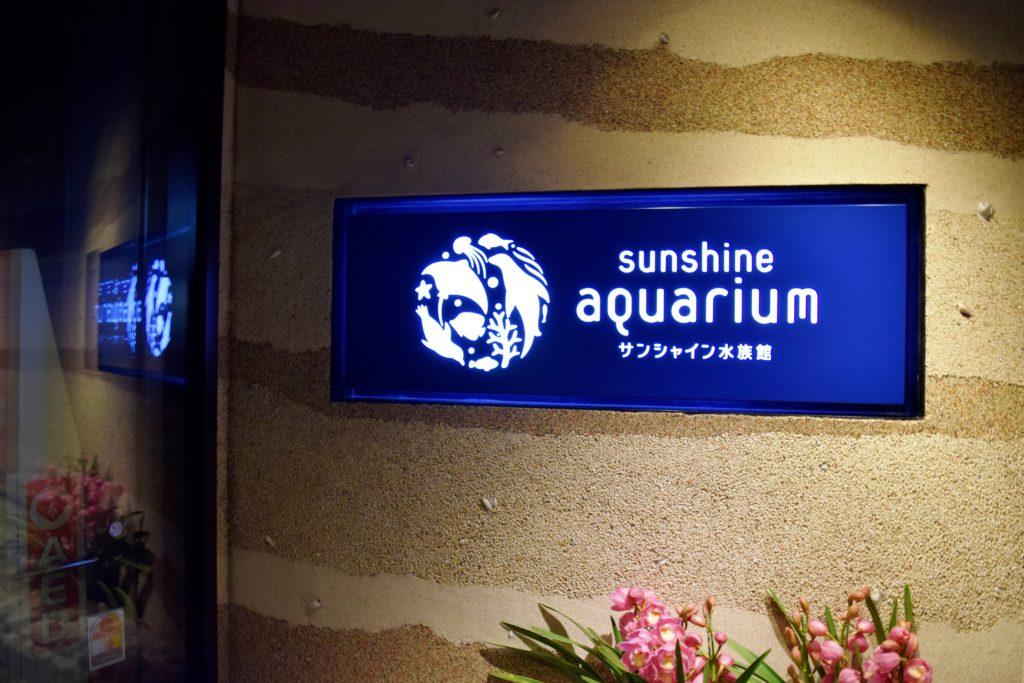 サンシャイン水族館入り口