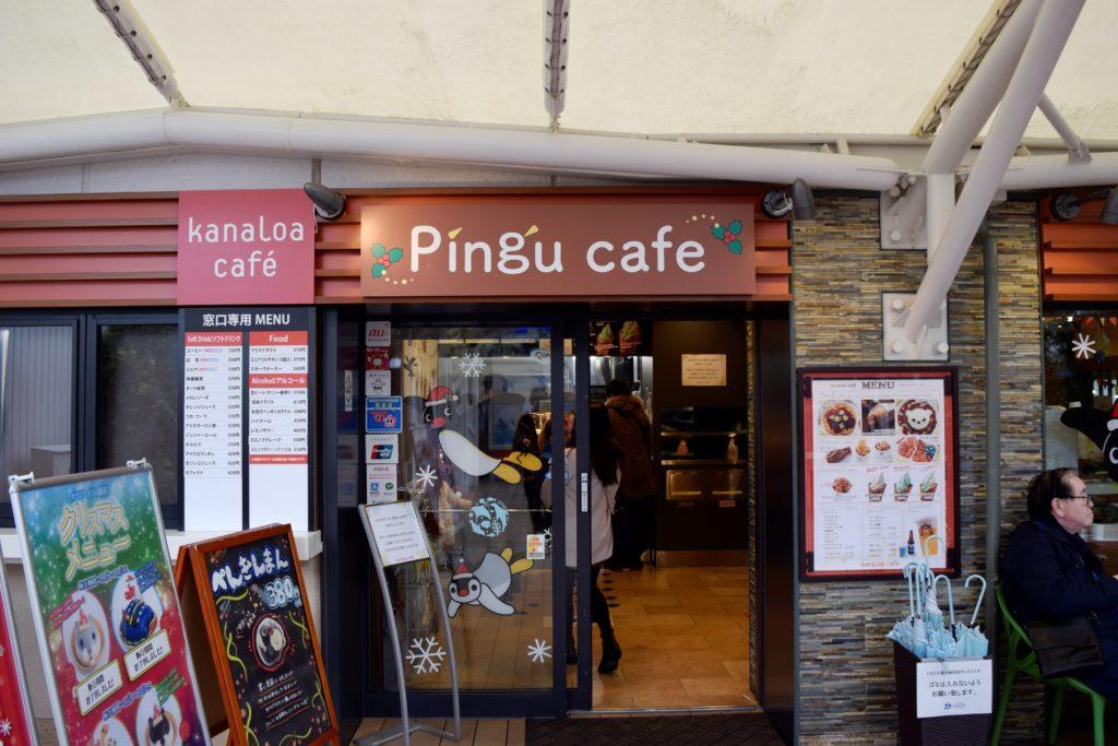 ピングーカフェ
