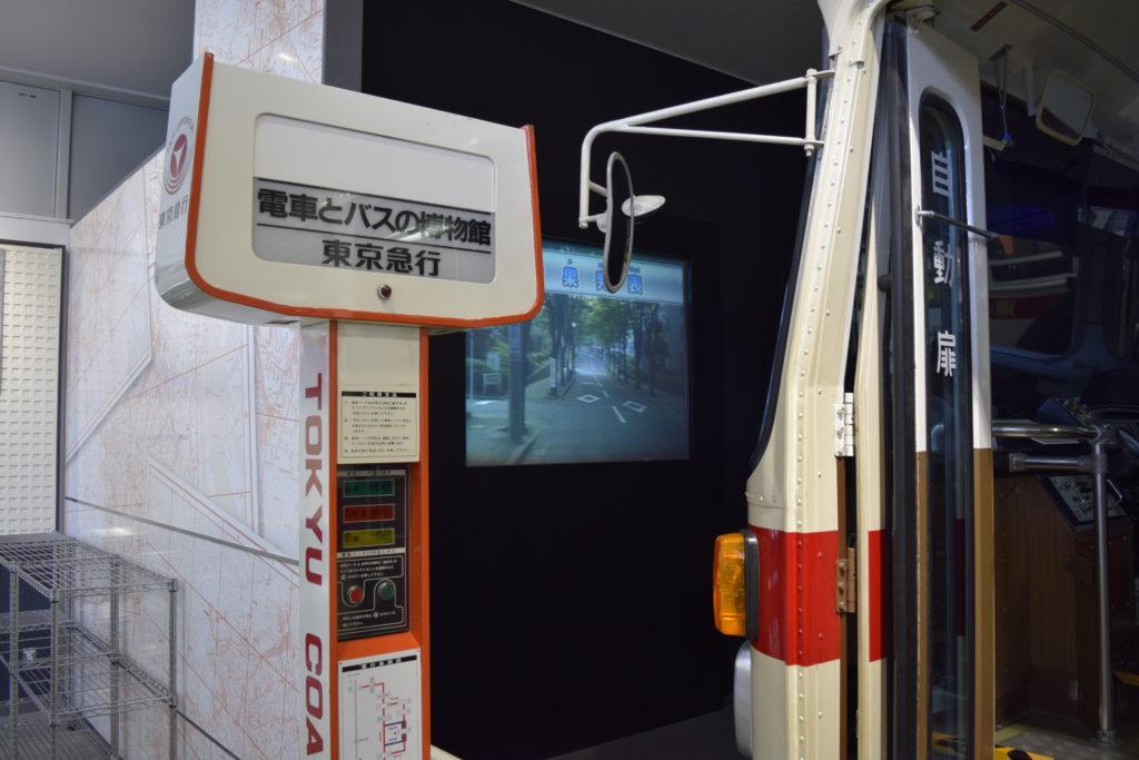 バスのシュミレーター