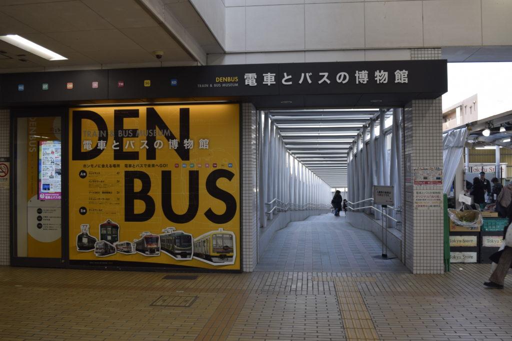 電車とバスの博物館入口