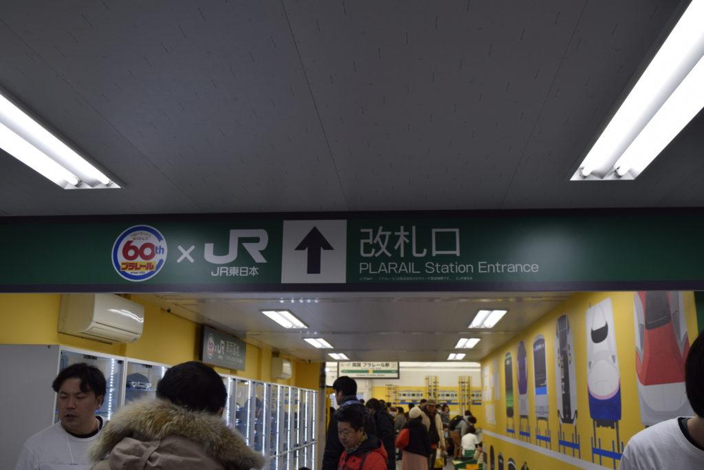 プラレール駅入口
