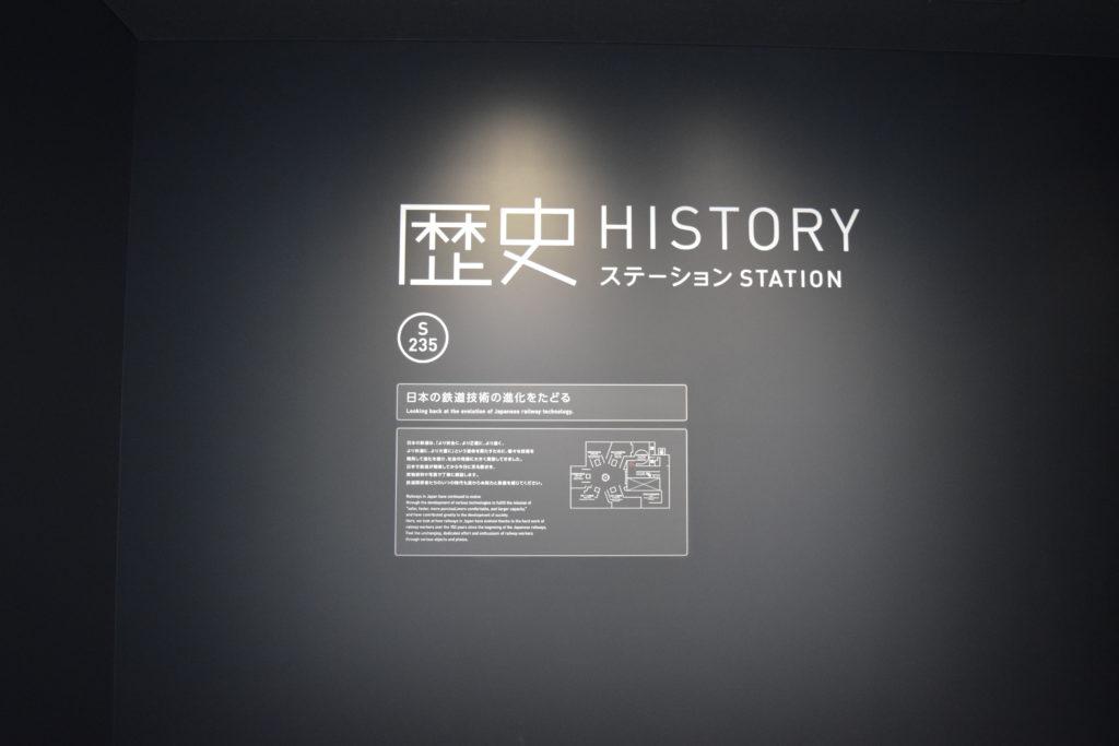 歴史ステーション