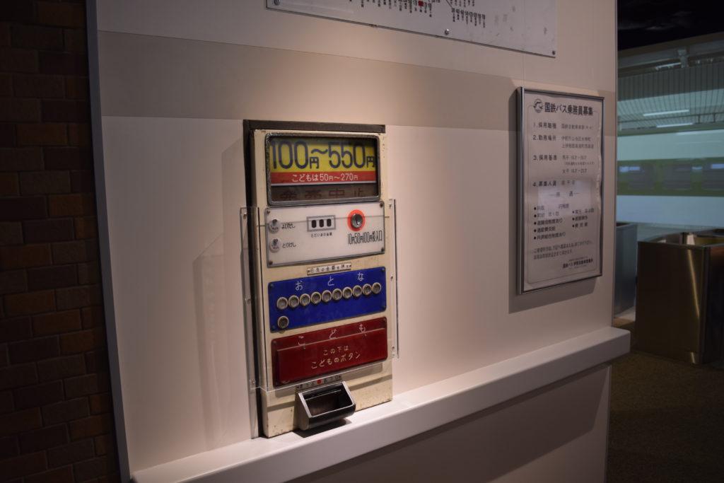 初期の頃の自動券売機