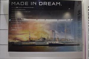 MADE IN DREAM