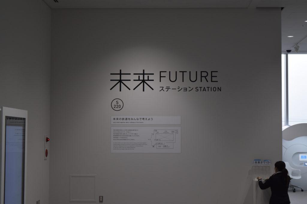 未来ステーション