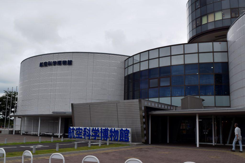 航空科学博物館外観