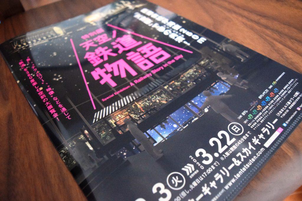 天空ノ鉄道物語の限定クリアファイル